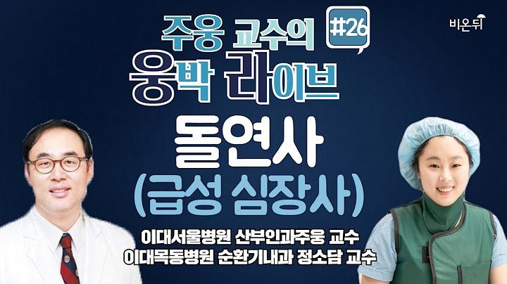 [웅박라이브] 돌연사 '급성 심장사' (이대서울병원 주웅 교수 & 이대목동병원 순환기내과 정소담 교수)