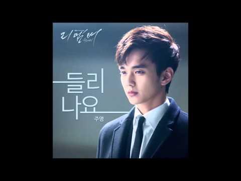 Joo Young - Can You Hear Me / 주영, 리멤버   아들의 전쟁 OST - 들리나요 (Inst.)