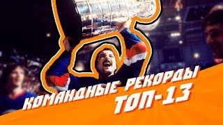 13 главных командных рекордов НХЛ всех времён