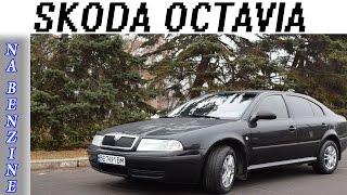 Тест - драйв Skoda Octavia Tour 1.9TDI 150 тыс.пробега
