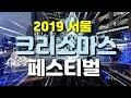 청계천등불축제ㅡ 2019서울크리스마스페스티벌 가볼만한곳