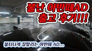 연기 자욱한 불난?? 현대 아반떼 AD 디젤 화재차? …