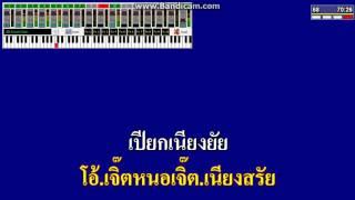 ซาวด์ MIDI คาราโอเกะ เขมรอกหัก-สังวร พรสวรรค์