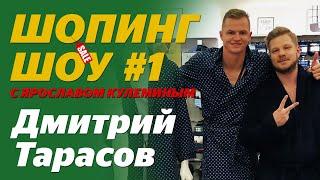 Дима Тарасов гуляет в халате по магазину   ШОПИНГ-ШОУ #1   Sport24