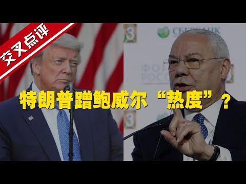 【交叉點評】特朗普這番話讓美國人直呼聞所未聞!是蹭鮑威爾熱度 還是吃醋?
