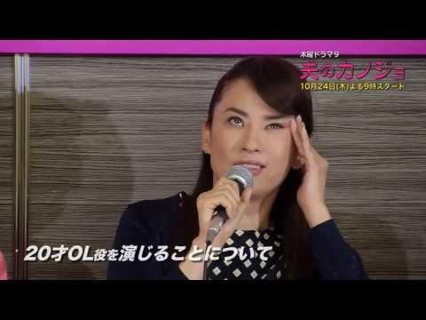 女優・鈴木砂羽が出演するTBS 木曜ドラマ9「夫のカノジョ」制作発表が行われました。 TBS 木曜ドラマ9「夫のカノジョ」 10月24日(木)よる9時ス...