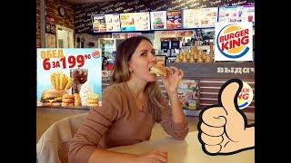 Бургер Кинг. Обед из Burger King 6 за 200 Стоит брать или нет