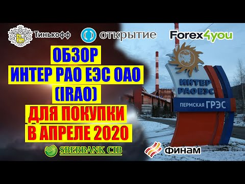 ОБЗОР ИНТЕР РАО ЕЭС ОАО ДЛЯ ПОКУПКИ В АПРЕЛЕ 2020