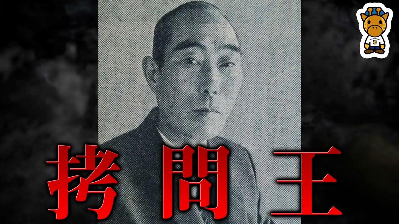 日本警察を腐敗させた最悪の刑事「紅林麻雄」について