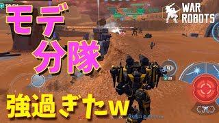 モデレータ分隊が強過ぎた為、アテレコ実況してみた-War Robots【たか】