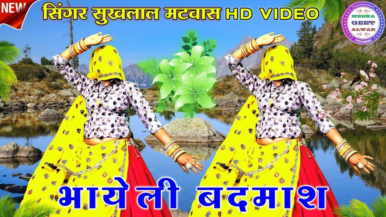 दो बर धोखो देगी र भायेली बदमाश ॥ गायक सुखलाल मठवास ॥डांस मनीषा मीणा अलवर ॥#Rajasthanisong