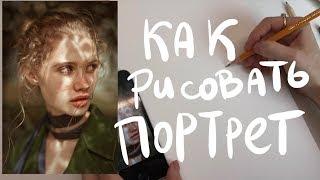 Как рисовать портрет| 1 часть how drawing portrait