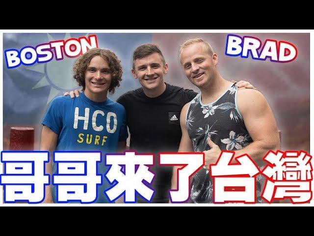 🇹🇼 我的哥哥來了台灣 // 美國帥哥逛台灣 + Boston (預告影片)- [小貝逛台灣 #220]
