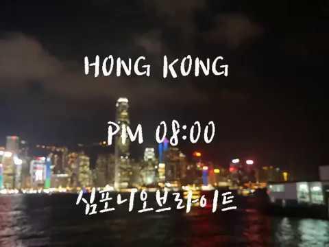 [홍콩자유여행기록] Symphony of light, Hong Kong 심포니오브라이트
