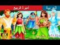 أميرة الربيع   The Princess Of Springs Story in Arabic   Arabian Fairy Tales