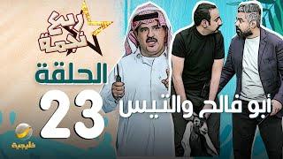 مسلسل ربع نجمة الحلقه 23 - أبو فالح والتيس