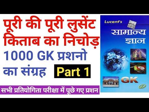 1000 GK GS प्रश्न From Lucent Part-1, Lucent GK का निचोड़ Rrb Ntpc, Group D, Ssc Cgl, Mts, Chsl, Hss