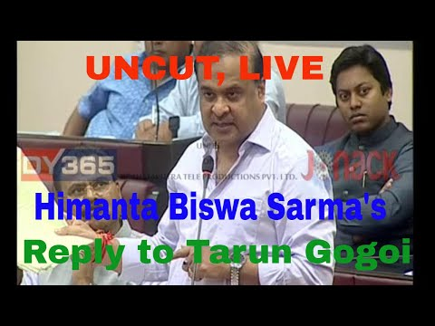 Himanta Biswa Sarma's reply to Tarun Gogoi on Assam Women University at Assam Assembly today