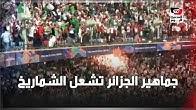 جماهير الجزائر تشعل الشماريخ أحتفالاً بالهدف الأول بمرمى السنغال