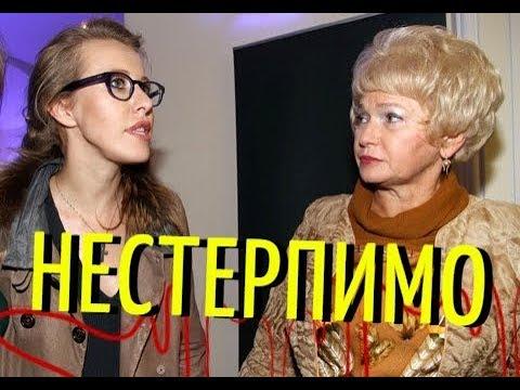 Мать Ксении Собчак экстренно госпитализировали в Москве!
