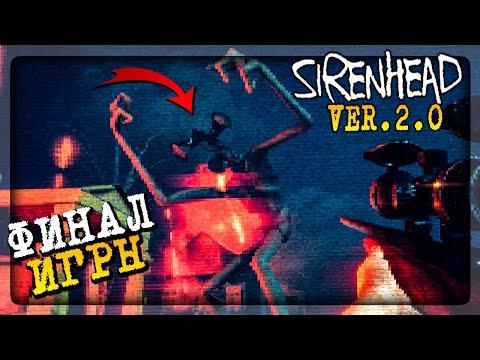 Видео: ПОЛНОЕ ПРОХОЖДЕНИЕ НА ХОРОШУЮ КОНЦОВКУ ▶️ Sirenhead v2.1.0 | Nithorn Update