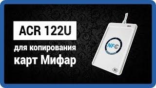 ACR122U-A9 RFID NFC UID Reader, копированиe карт Mifare, сделать ключ своими руками, купить в Москве