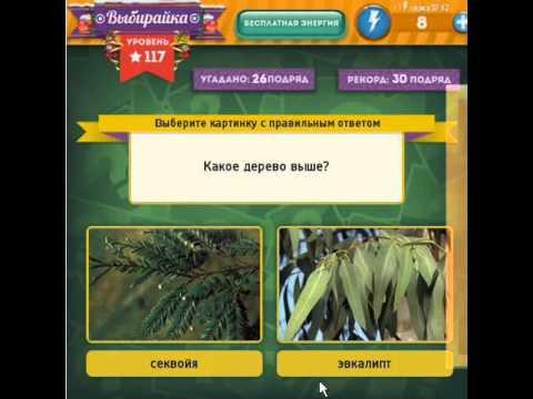 Отгадай слово игра ответы в Одноклассниках, ВКонтакте