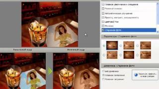 Работа с шаблонами в программе Фотошоу