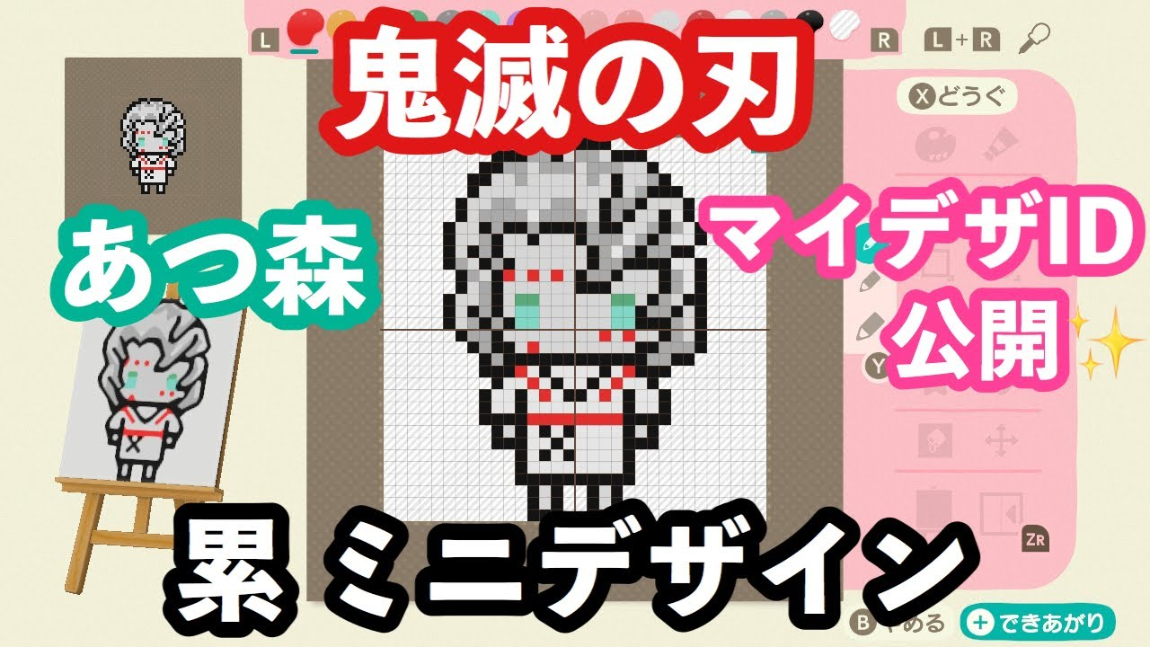 滅 マイ 鬼 の id 刃 あつ 森 デザイン