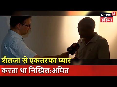 Major Amit Dwivedi's Exclusive Interview   शैलजा से एकतरफा प्यार करता था निखिल:अमित   News18 India