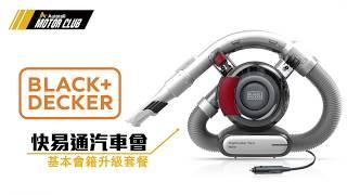 【Digifarm 製作】Black + Decker 汽車吸塵機 Flexi Auto 2