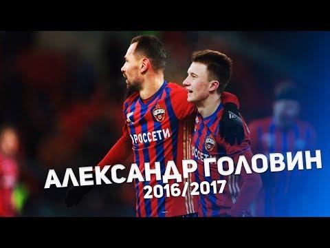 «Челси» - Кузбасс: эксклюзивное интервью с Александром Головиным
