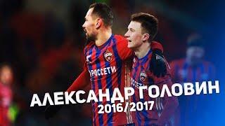 Александр Головин - 2016/17 - Aleksandr Golovin