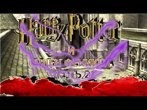 Гарри Поттер и Орден Феникса часть 21 - YouTube
