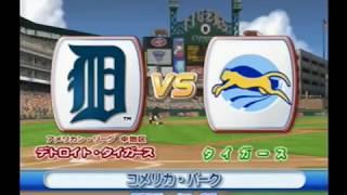 阪神タイガース vs デトロイト・タイガース 【パワメジャ2009】