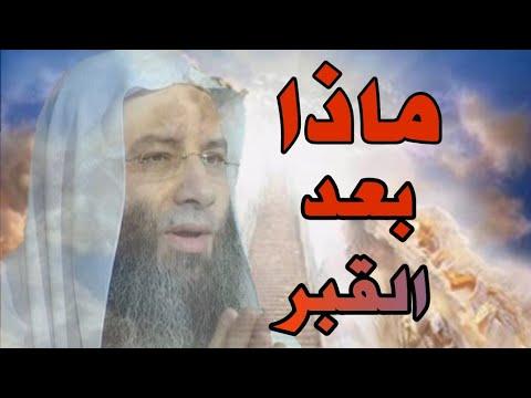 حياة البرزخ الشيخ محمد حسان Youtube