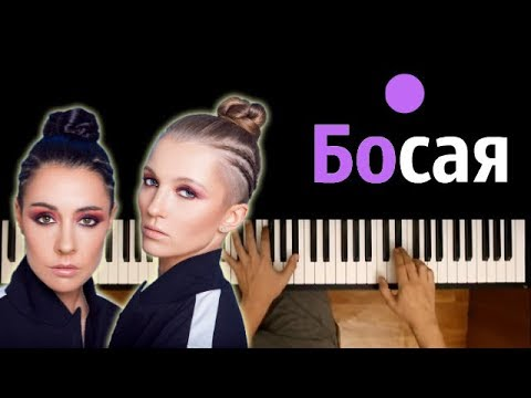 #2Маши - Босая ● караоке | PIANO_KARAOKE ● + НОТЫ & MIDI