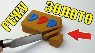 ЗОЛОТОЙ кинетический песок, делаю слиток золота и режу его ножом!(Канал Buy Китай: https://goo.gl/Hfhguq ✓ Песок покупал тут: https://kineticsand.com.ua/ ✓ Кинетический песок на Алиэкспресс: http://ali.pu..., 2016-05-16T04:24:04.000Z)