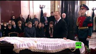 الرئيس الروسي ووزير الخارجية يضعان الزهور في مراسم تأبين السفير الروسي كارلوف