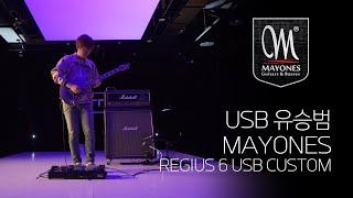 Mayones Regius 6 - USB (유승범) H…