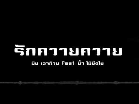 รักควายควาย - มิน เฉาก๊วย Feat. มิ้ว ไม้ขีดไฟ [Official MV]
