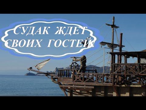 Крым 2020, летний сезон начинается. Судак ждет своих гостей