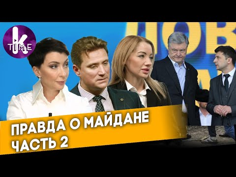 Где сегодня герои Майдана? - #2 Майдан. 6 лет спустя