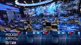Впервые в эфире! «Бункер» Путина и Мишустина! Москва. Кремль. Путин. от 18.04.2021