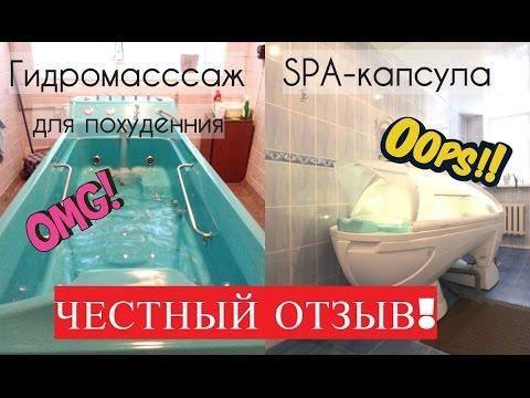 """Процедуры в санатории """"СОСНОВЫЙ БОР"""". Мой ОТЗЫВ!"""