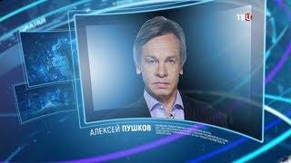 Алексей Пушков. Право знать!