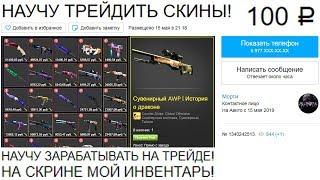 заказал ТРЕЙДЕРА по CS:GO за 100 РУБЛЕЙ!