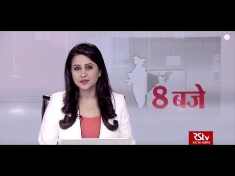Hindi News Bulletin | हिंदी समाचार बुलेटिन – June 03, 2019 (8 pm)