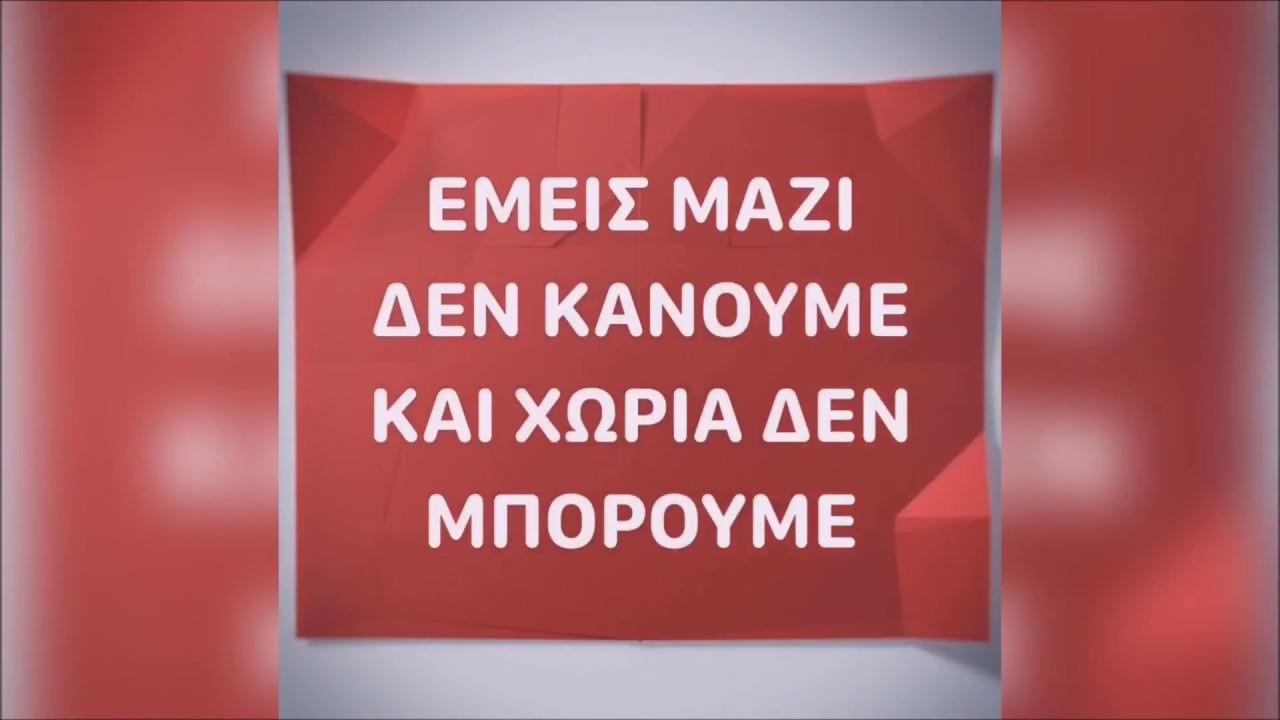 42e6c5ec59 Εμείς μαζί δεν κάνουμε και χώρια δεν μπορούμε - Μαντινάδες  Α.Γαμπιεράκης A.Gampierakis - Mantinades