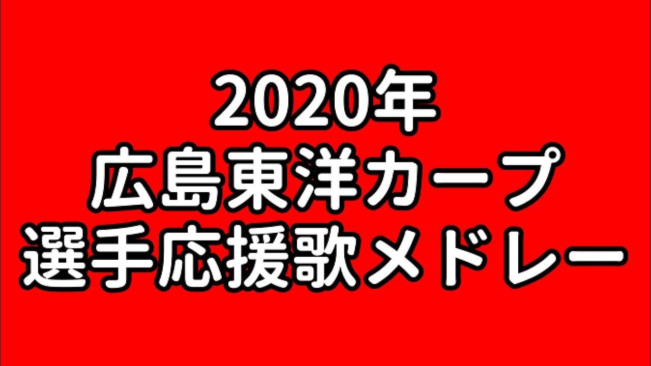 カープ 応援 歌 2020